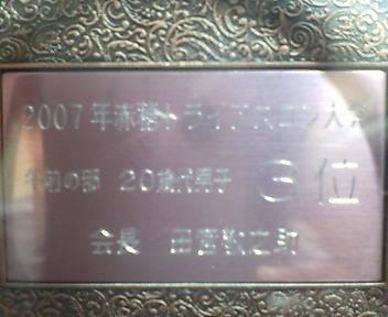 2007-08-30-18.jpg